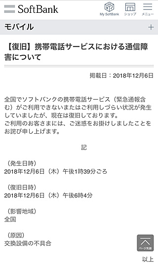 Softbankのサイトから画像引用