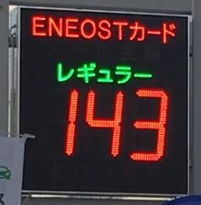 静岡のあるガソリンスタンドの2018.12.15のレギュラーガソリンの表示価格