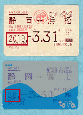 上:期限が2019年3月31日の静岡-浜松間の新幹線3ヶ月定期 下:期限が平成30年3月31日の静岡-富士間の在来線6ヶ月定期