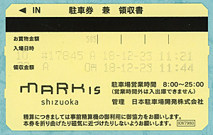 MARK IS の駐車券
