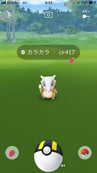 104 カラカラ ※ Pokémon GOから画像引用