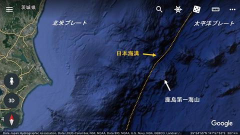鹿島第一海山と日本海溝 ※ Google Earthに加筆