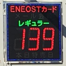 静岡のあるガソリンスタンドの2019.02.03のレギュラーガソリンの表示価格