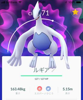 249 ルギア ※ Pokémon GOから画像引用