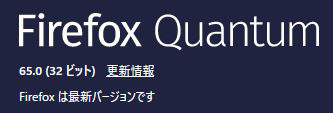 Firefox65.01Firefox Quantum