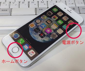 電源ボタンとホームボタンを同時に押せば電源が切れる iPhone 6S