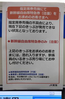 JR東海 浜松駅 新幹線券売機 2019.02.18 19:01