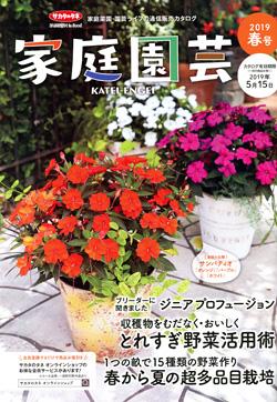 家庭園芸 2019 春号/サカタのタネ
