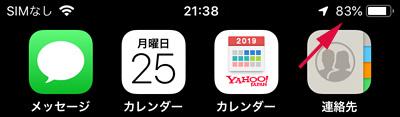 iPhone 6Sではホーム画面右上にバッテリー残量のパーセント表示ができた