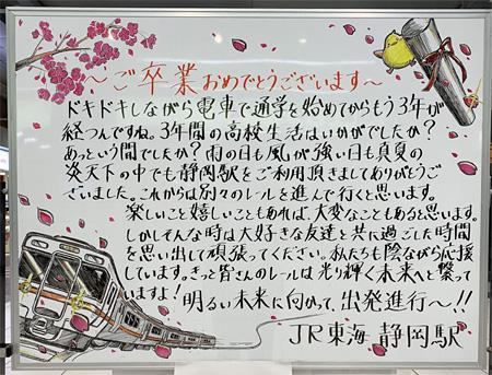 JR静岡駅コンコースの卒業する高校生を送るメッセージ