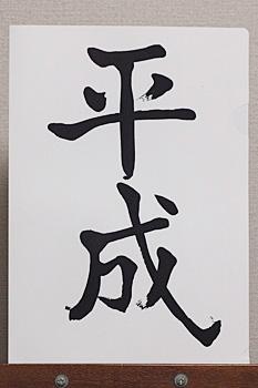 平成クリアファイル/BEVERLY