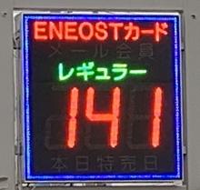 静岡のあるガソリンスタンドの2019.03.03のレギュラーガソリンの表示価格