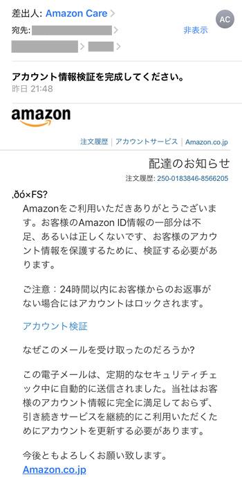 Amazon.jpを騙るメール