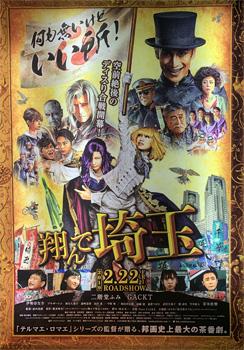 「翔んで埼玉」劇場ポスター