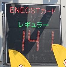 静岡のあるガソリンスタンドの2019.03.17のレギュラーガソリンの表示価格