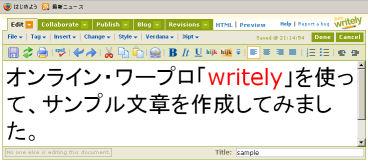 オンライン・ワープロ「Writely」のメイン画面