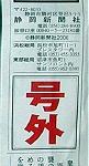 2006年9月6日 静岡新聞号外