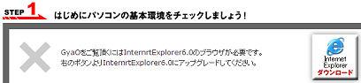 IE7ではGyaoは今のところ再生できない