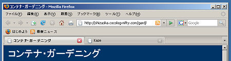 Firefox 2.0 日本語版 for Windows