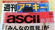 新装刊の月刊アスキー(上)/週間アスキー(下)