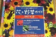 タキイの「花と野菜ガイド」 2007年 春号
