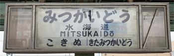 Ktomitsukaido01