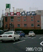 静岡駅北口前の東海軒