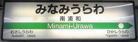 JR東日本 南浦和駅 6番ホーム(武蔵野線)