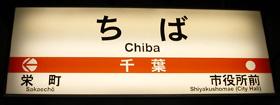 千葉都市モノレール 千葉駅 3-4番ホーム(1号線、2号線)