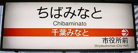 千葉都市モノレール 千葉みなと駅 1番ホーム(1号線)