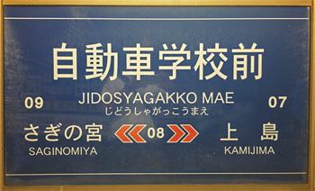 遠州鉄道 西ヶ崎駅 1-2番ホーム(鉄道線)