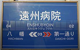 遠州鉄道 遠州病院駅 2番ホーム(鉄道線)