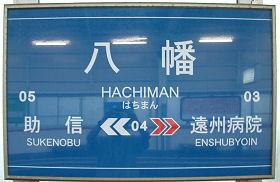 遠州鉄道 八幡駅 2番ホーム(鉄道線)
