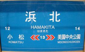 遠州鉄道 浜北駅 1-2番ホーム(鉄道線)