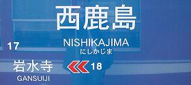 遠州鉄道 西鹿島駅 2番ホーム(鉄道線)