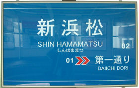 遠州鉄道 新浜松駅 1番ホーム(鉄道線)