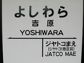 岳南鉄道 吉原駅 1-2番ホーム(岳南鉄道線)