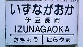 伊豆箱根鉄道 伊豆長岡駅 3番ホーム(駿豆線)