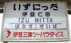 伊豆箱根鉄道 伊豆仁田駅 2番ホーム(駿豆線)