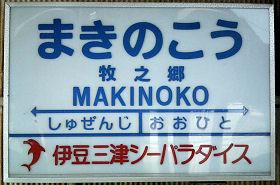 伊豆箱根鉄道 牧之郷駅 2番ホーム(駿豆線)