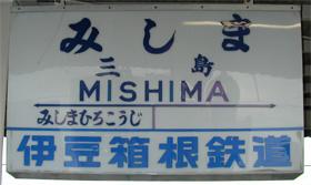 伊豆箱根鉄道 三島駅  7-8番ホーム(駿豆線)