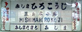 伊豆箱根鉄道 三島広小路駅 1番ホーム(駿豆線)