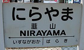 伊豆箱根鉄道 韮山駅 2番ホーム(駿豆線)