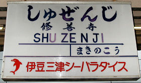 伊豆箱根鉄道 修善寺駅駅 1-2番ホーム(駿豆線)