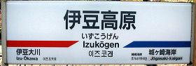 伊豆急行 伊豆高原駅 1番ホーム(伊豆急行線)