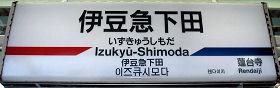 伊豆急行 伊豆急下田駅 2-3番ホーム(伊豆急行線)
