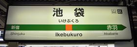 JR東日本 池袋駅 3-4番ホーム(湘南新宿ライン、埼京線)