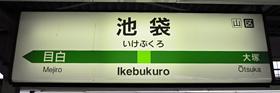 JR東日本 池袋駅 6番ホーム(山手線)