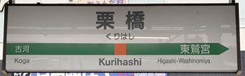 JR東日本 栗橋駅 1番ホーム(宇都宮線(東北本線))