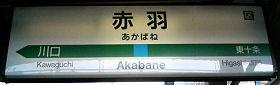 JR東日本 赤羽駅 1-2番ホーム(京浜東北線)